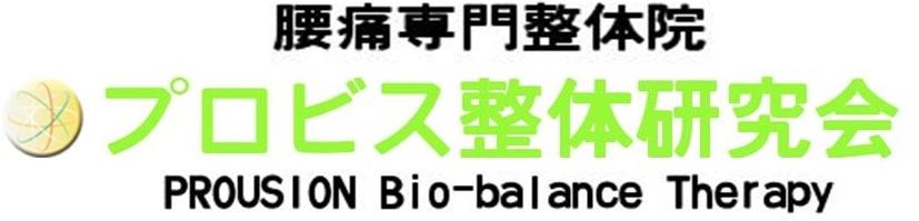 名古屋の腰痛改善専門整体院|腰痛の不安を解消する専門整体